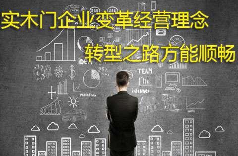 实木门企业变革经营理念 转型之路方能顺畅