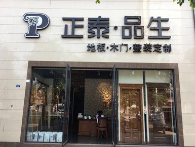 正泰品生荣县专卖店